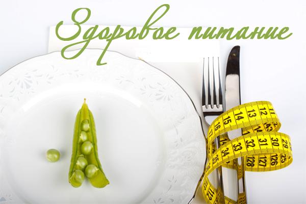 pitanie Концепция здорового питания