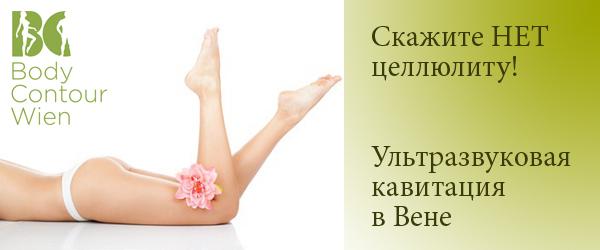 Banner Med vena Эффективное лечение целлюлита с продолжительным результатом!